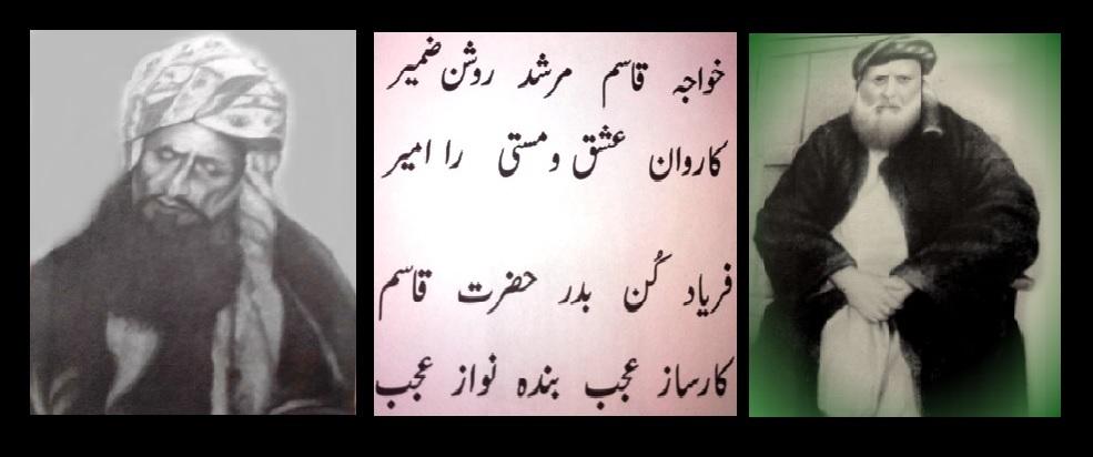 Hazrat Ghouse-e-Zaman Khawaja Qasim Sadiq Baba Ji Sarkar Mohravi