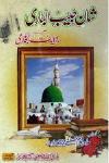 Shan Habeeb-ul-Bari - Urdu (شان حبیب الباری من روایات البخاری)