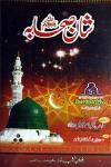 Shan-e-Sahaba - Urdu (شان صحابہ)